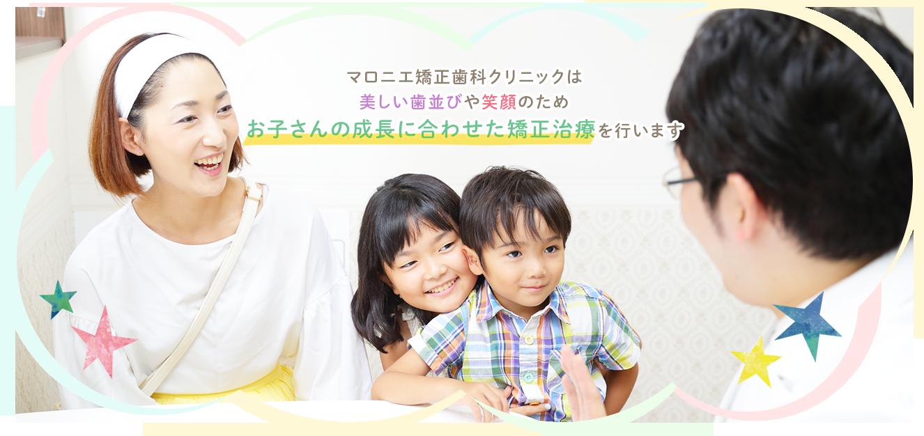 マロニエ矯正歯科クリニックは美しい歯並びや笑顔のためお子さんの成長に合わせた矯正治療を行います