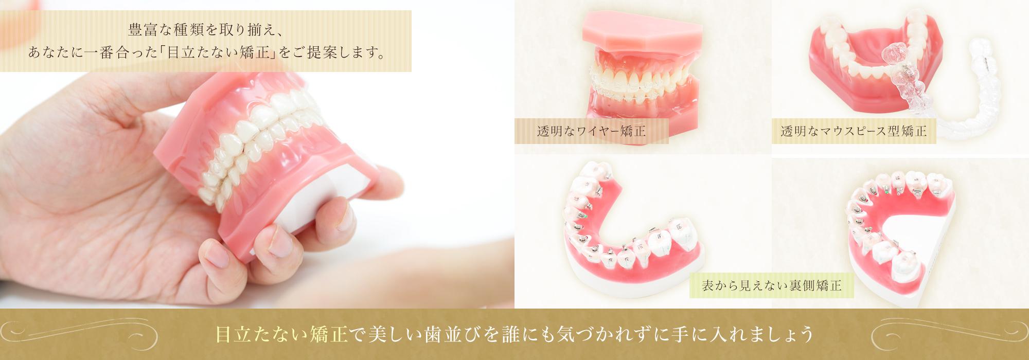 目立たない矯正で美しい歯並びを誰にも気づかれずに手に入れましょう