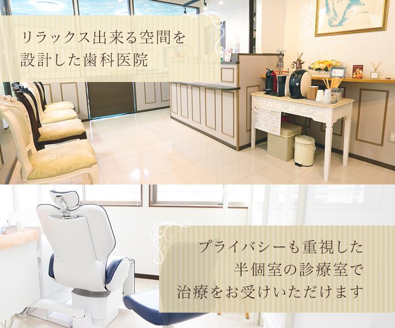 リラックス出来る空間を設計した歯科医院 プライバシーも重視した半個室の診療室で治療をお受けいただけます