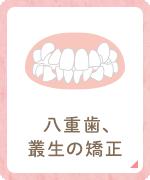 八重歯、 叢生の矯正